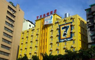 7天连锁酒店(广州黄花岗地铁站店)