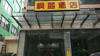 枫蓝商务酒店