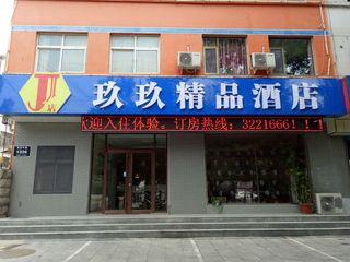 青州市城市玖玖精品酒店
