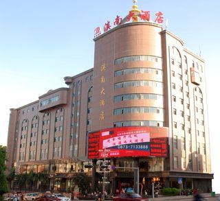 滇南大酒店