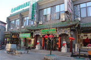 格林豪泰快捷酒店(北京天安门大栅栏店)