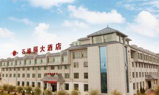 石缘福大酒店