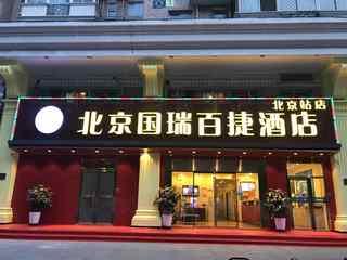 国瑞百捷酒店(北京站崇文门店)