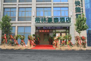 格林豪泰快捷酒店(昌黎火车站民生路步行街店)