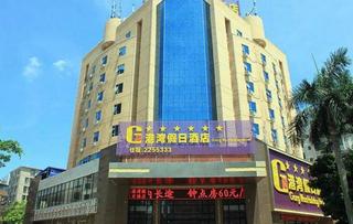 港湾假日酒店(文明中路店)