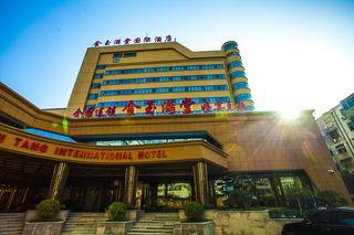 新乡金玉满堂国际酒店