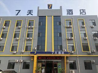 7天连锁酒店(武安汽车站店)