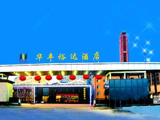 华丰裕达酒店