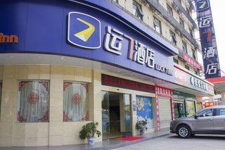 运7酒店(当阳店)