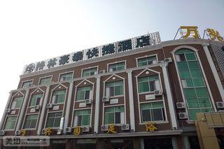 格林豪泰快捷酒店(乳山世纪大道店)(原三赖商务会馆)