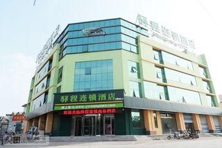 驿程连锁酒店(肥城泰西大街店)