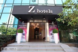 Zsmart智尚酒店北京王府井中心店