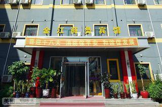 金江商务宾馆(二部)
