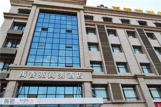 禹香苑商务酒店