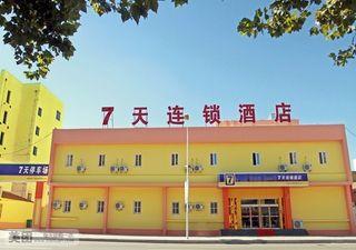 7天连锁酒店(乳山青山路店)
