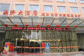 黄石鼎济大酒店