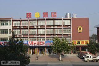 速8酒店(葫芦岛兴城宁远古城店)