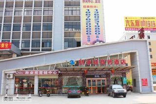 新环球商务酒店
