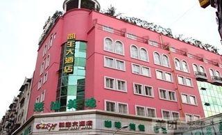 凯生大酒店