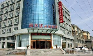 尚客优快捷酒店(连云港赣榆汽车总站店)