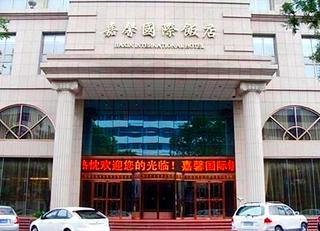 嘉馨国际饭店