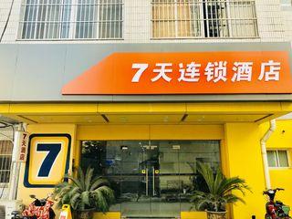 7天连锁酒店(扬州东关街个园店)
