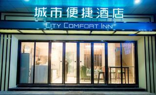 城市便捷酒店(景德镇步行街御窑厂店)