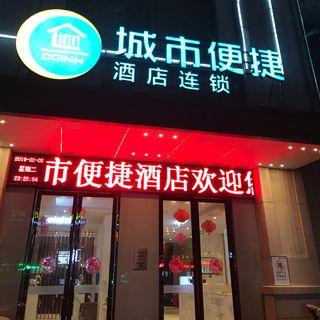 城市便捷酒店(天门东湖路店)