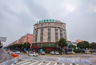 格林豪泰快捷酒店(桐乡屠甸店)