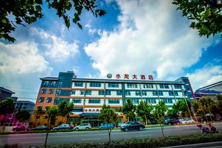少林寺小龙大酒店