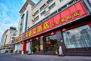 尚德荣酒店