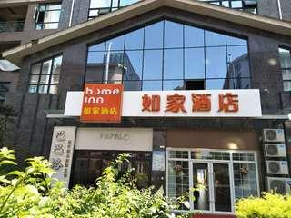 如家酒店(绵竹南京大道新天地商业广场店)