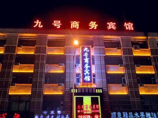 九号商务宾馆