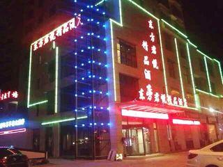 东方君悦精品酒店