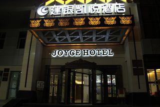 白银建银凯悦酒店