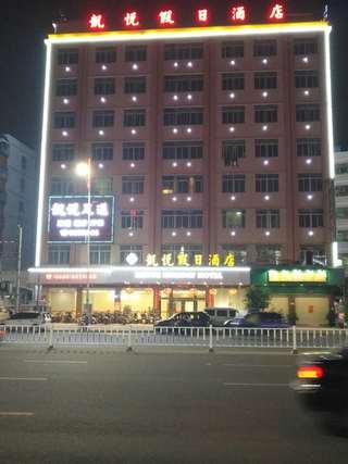 凯悦假日酒店