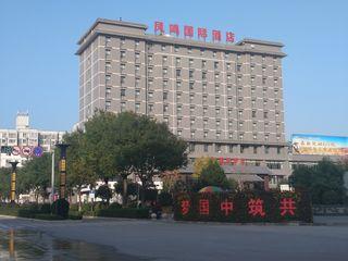 凤鸣国际酒店
