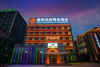 唐韵风尚精品酒店