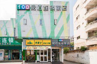 易佰连锁旅店(福州大名城世欧广场店)