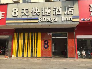 8天快捷酒店(建设银行楼上店)