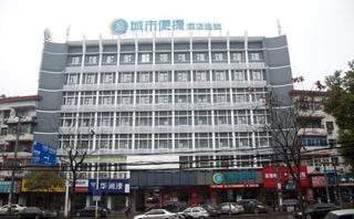 城市便捷酒店(黄石市黄石大道店)