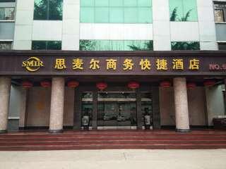 思麦尔商务快捷酒店(平阳北街店)