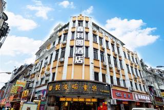 厦门鑫利圆精品酒店(中山路轮渡店)