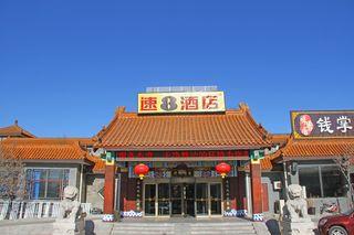 速8酒店(北京良乡北关区政府店)