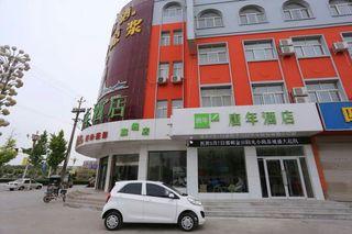 唐年商旅连锁酒店(肥乡广安店)