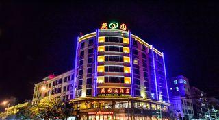 文昌燕园大酒店