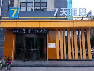 7天连锁酒店(青州平章府店)