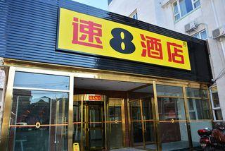 速8酒店(北京前门大栅栏西街店)