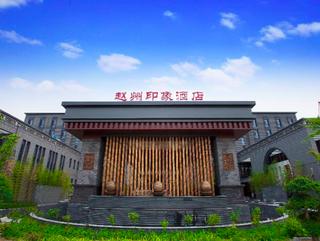 赵州印象酒店
