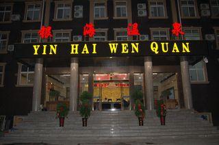银海温泉商务宾馆